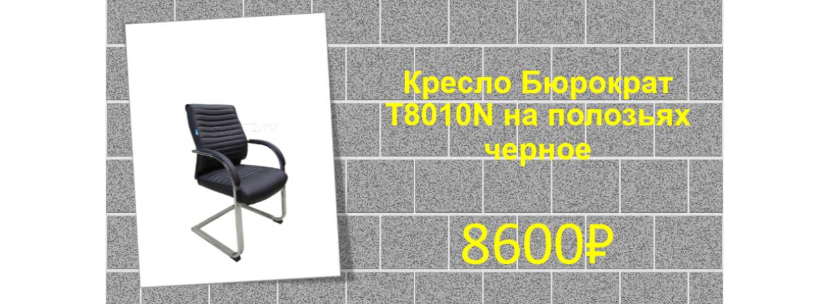 Кресло Бюрократ Т8010N на полозьях черное