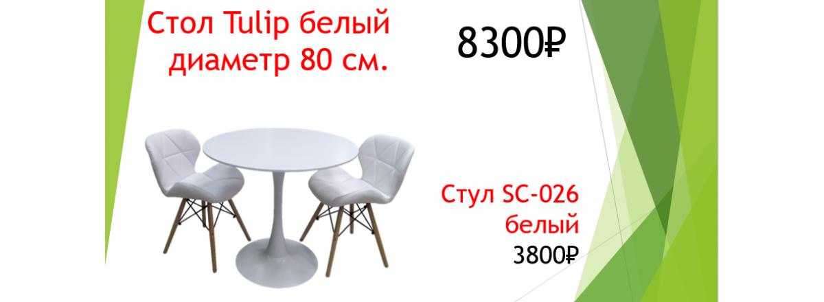 Стол Tulip белый диаметр 80 см.